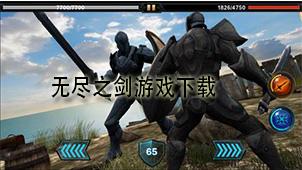 无尽之剑游戏下载