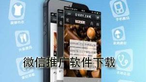 微信推广软件下载