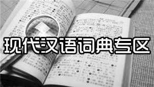 现代汉语词典专区