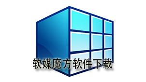 软媒魔方软件下载