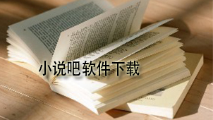 小说吧软件下载