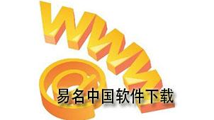 易名中国软件下载