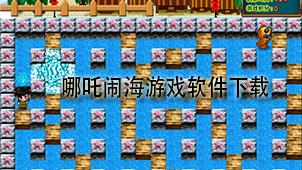哪吒闹海游戏软件下载