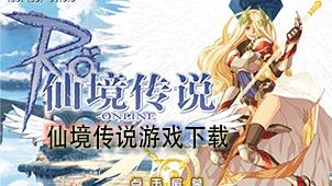 仙境传说游戏下载