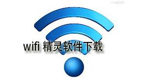 wifi精灵软件下载
