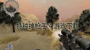 特种神枪手4游戏下载
