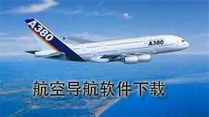 航空导航软件下载