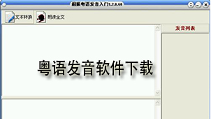 粤语发音软件下载