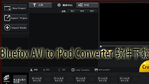 Bluefox AVI to iPod Converter软件下载