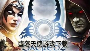 堕落天使游戏下载