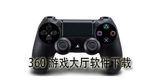 360游戏大厅软件下载