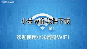 小米wifi软件下载