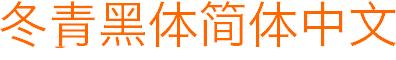 冬青黑体简体中文