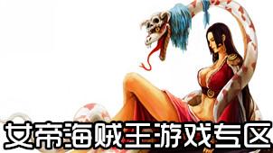 女帝海贼王游戏专区
