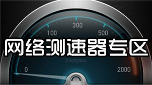 网络测速器专区
