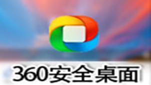 360桌面专题