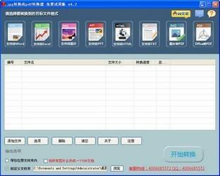 PDF转换成JPG大全