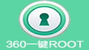 360一键ROOT专题