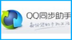 QQ手機助手專題