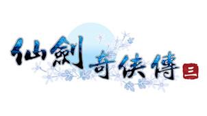 仙剑奇侠传三专区
