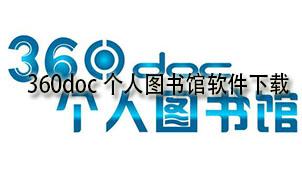 360doc个人图书馆软件下载
