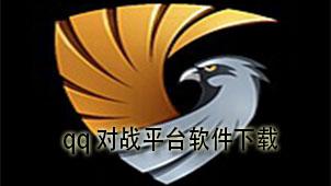 qq对战平台软件下载