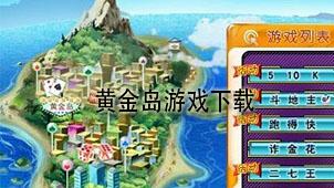 黄金岛游戏下载