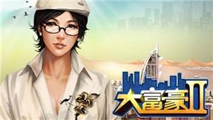 大富豪2游戏专区