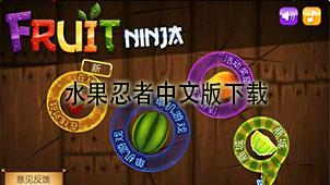 水果忍者中文版下載