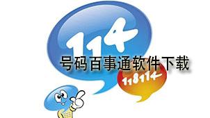 号码百事通软件下载