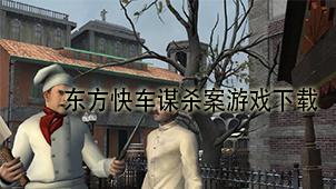 东方快车谋杀案游戏下载