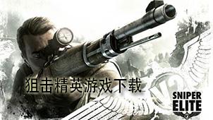 狙击精英游戏下载