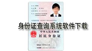 身份证查询系统软件下载