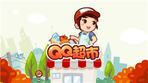 QQ超市游戏专区
