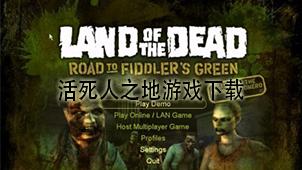 活死人之地游戏下载
