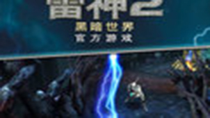 雷神2专题