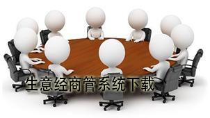 生意经商管系统下载