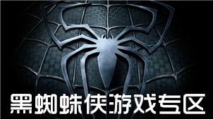 黑蜘蛛侠游戏专区
