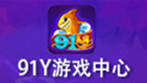91y游戏中心下载专题