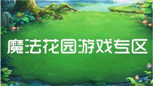 魔法花园游戏专区
