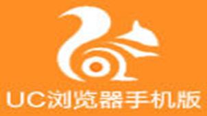 uc浏览器鸿运国际娱乐版专题