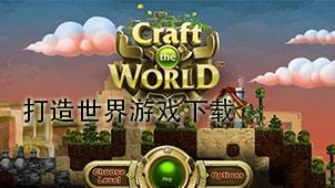 打造世界游戏下载