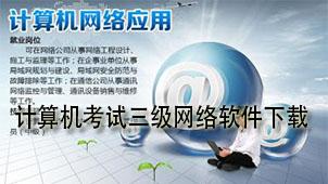 计算机考试三级网络软件下载