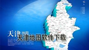 天津地图软件下载