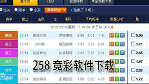 258竞彩软件下载