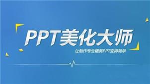 PPT美化大师专区