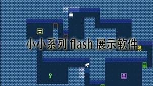小小系列flash展示软件