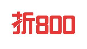 折800软件专区