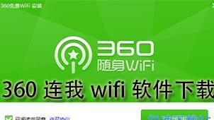 360连我wifi软件下载