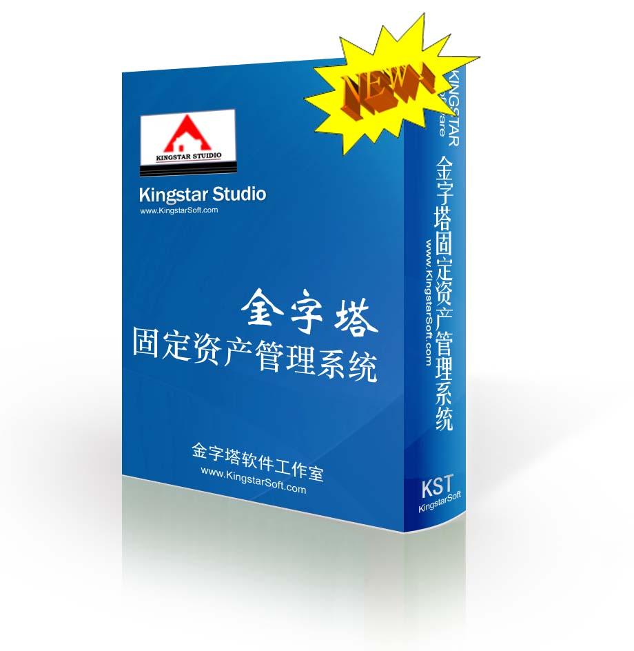 金字塔固定资产管理 10.0